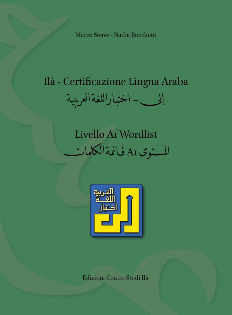 cover-wordlist-a1